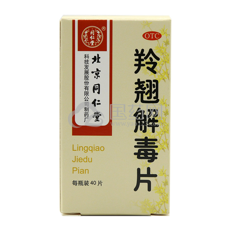 同仁堂 羚翘解毒片 0.55g*40片/盒