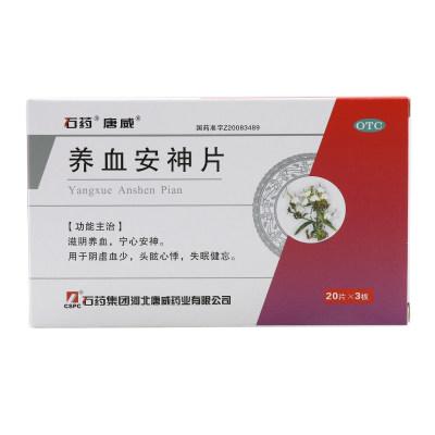 石药 养血安神片 0.27g*20T*3板