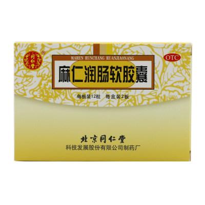 北京同仁堂 麻仁润肠软胶囊 0.5g*12S*2板