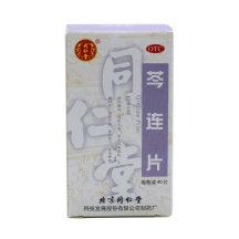 同仁堂 芩连片 0.55g*40片/盒