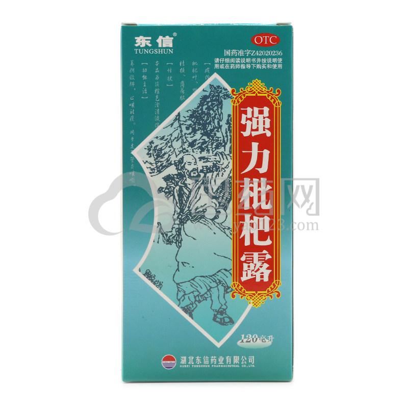 东信 强力枇杷露 120ml*1瓶/盒