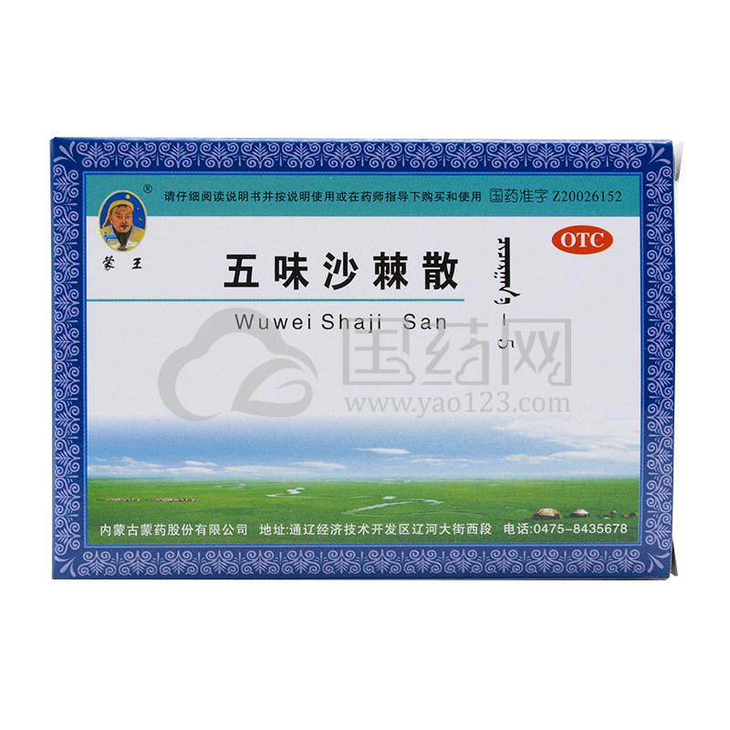 蒙王 五味沙棘散 3g*5袋/盒
