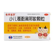 修正 小儿氨酚黄那敏颗粒 0.125g:5mg:0.5mg*10袋