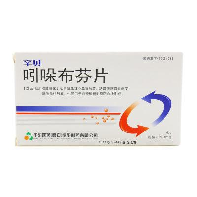 华东 辛贝 吲哚布芬片 0.2g*6片/盒