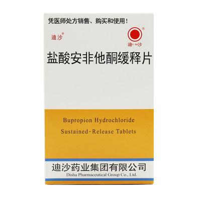 迪沙 盐酸安非他酮缓释片 0.15g*12片/盒