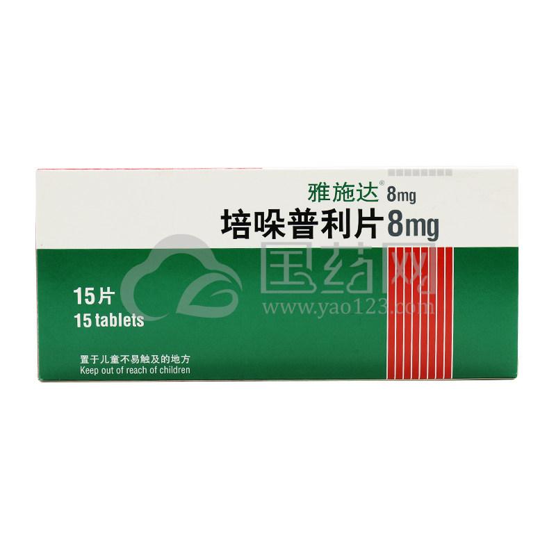 雅施达 培哚普利片 8mg*15片/盒