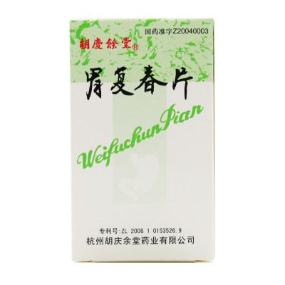 胡庆余堂 胃复春片 0.36g*150片*1瓶/盒