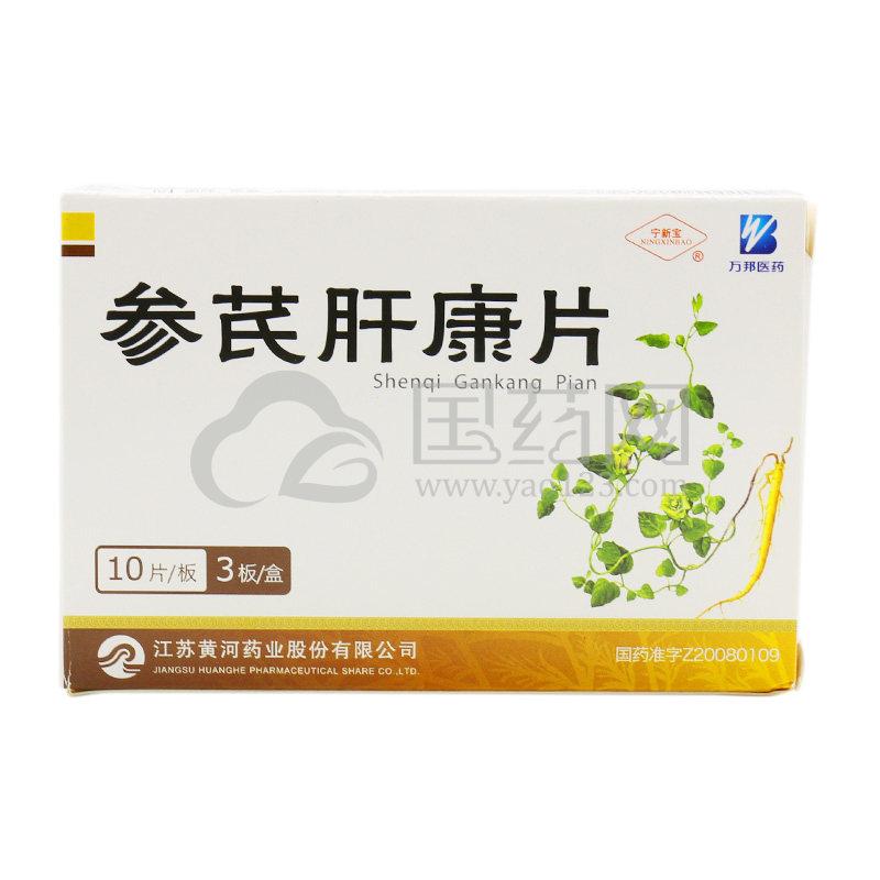 宁新宝 参芪肝康片 0.42g*10片*3板/盒