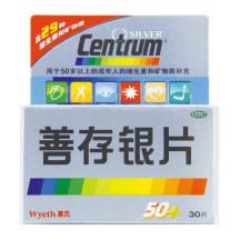 惠氏 善存银片 30粒/盒