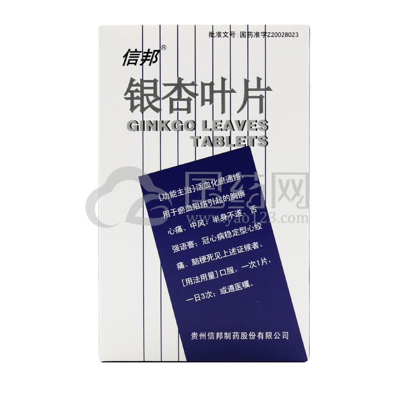 信邦 银杏叶片 48片/盒