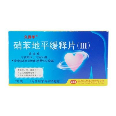 久保平 硝苯地平缓释片(III) 30mg*7片/盒