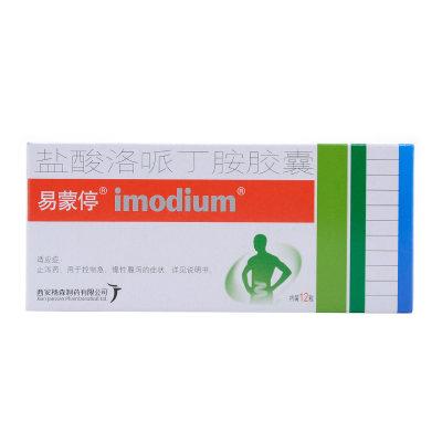易蒙停 盐酸洛哌丁胺胶囊 2mg*12粒/盒
