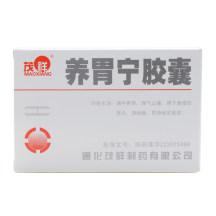 茂祥 养胃宁胶囊 0.3g*24粒/盒