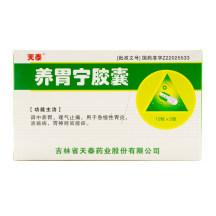 天泰 养胃宁胶囊 0.3g*24粒/盒