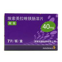 阿斯利康 耐信 埃索美拉唑镁肠溶片 40mg*7片/盒