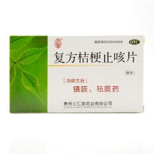 三仁堂 复方桔梗止咳片  0.25g*36片
