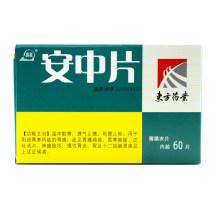 奥皇 安中片 0.5g*60片*1瓶