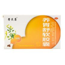 馨茯康 养胃舒软胶囊 0.5g*16粒
