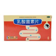 葵花药业 乳酸菌素片  0.4g*30片