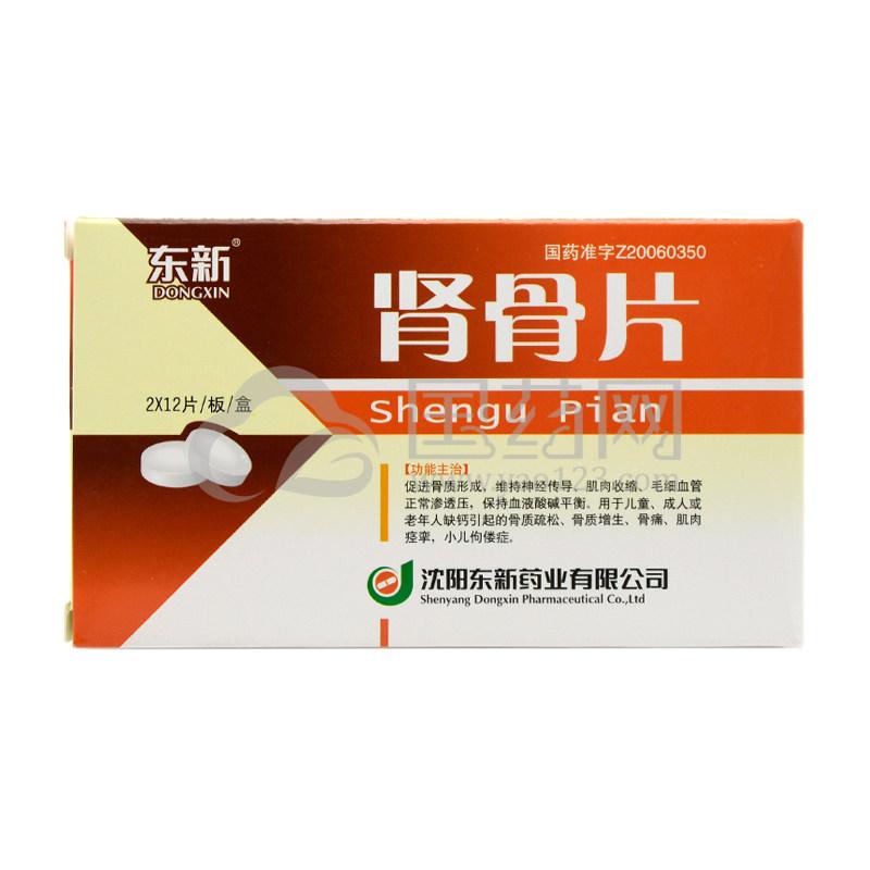 东新 肾骨片 0.1g*12片*2板/盒