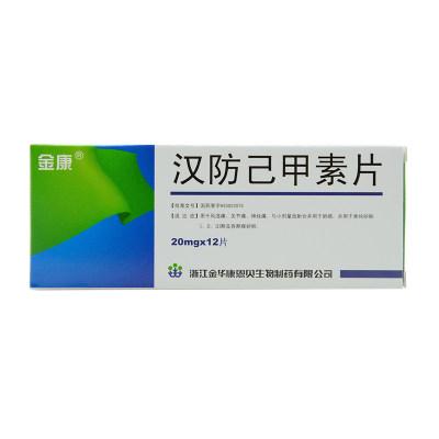 金康 汉防己甲素片 20mg*12片/盒