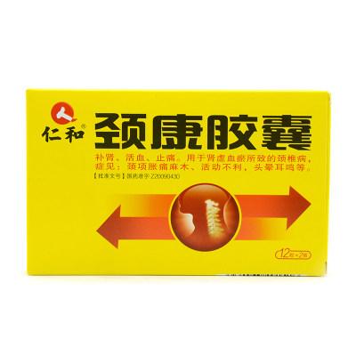 仁和 颈康胶囊 0.31g*24粒/盒