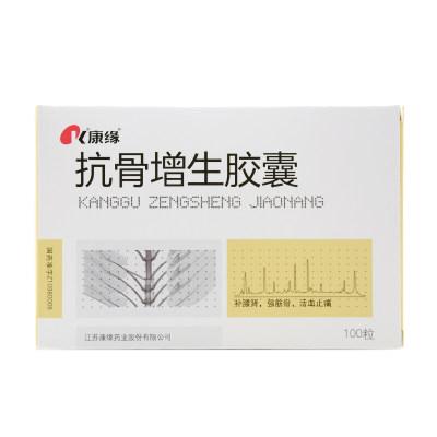 康缘 抗骨增生胶囊 0.35g*100粒/盒