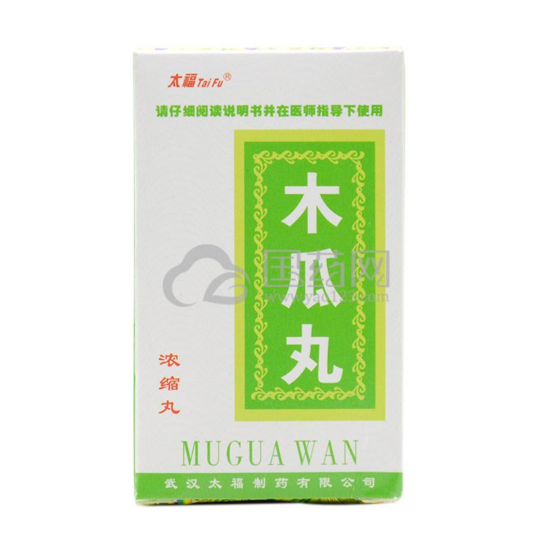 太福 木瓜丸 120丸*1瓶/盒