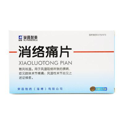 荣昌 消络痛片 0.25g*24片/盒
