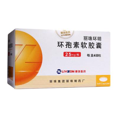 丽珠环明 环孢素软胶囊 25mg*48粒/盒