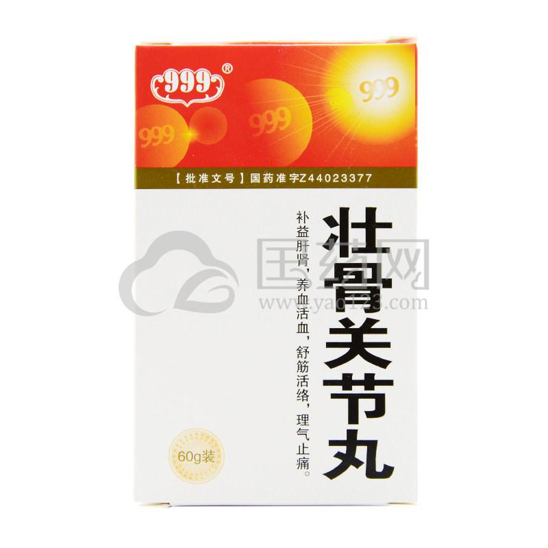 999 壮骨关节丸 60g/瓶