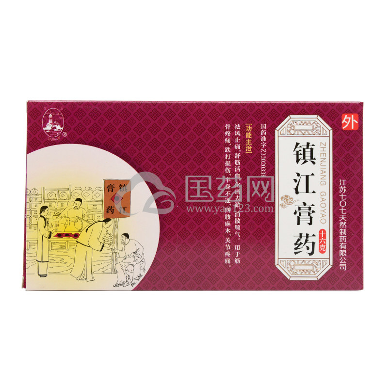 金山 镇江膏药 16g*2张/盒