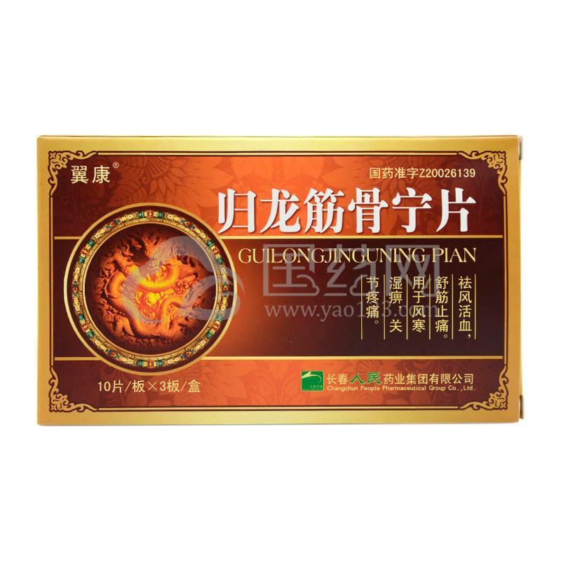 翼康 归龙筋骨宁片 0.25g*30片/盒