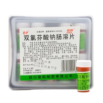蜀中 双氯芬酸钠肠溶片 24片*20瓶/盒