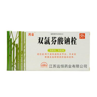 鸿康 双氯芬酸钠栓 50mg*10粒/盒