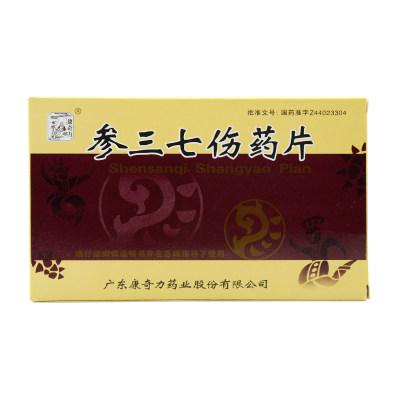 康奇力 参三七伤药片 0.52g*24片/盒