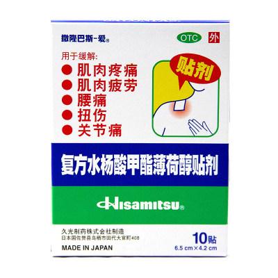 撒隆巴斯-爱 复方水杨酸甲酯薄荷醇贴剂  10贴