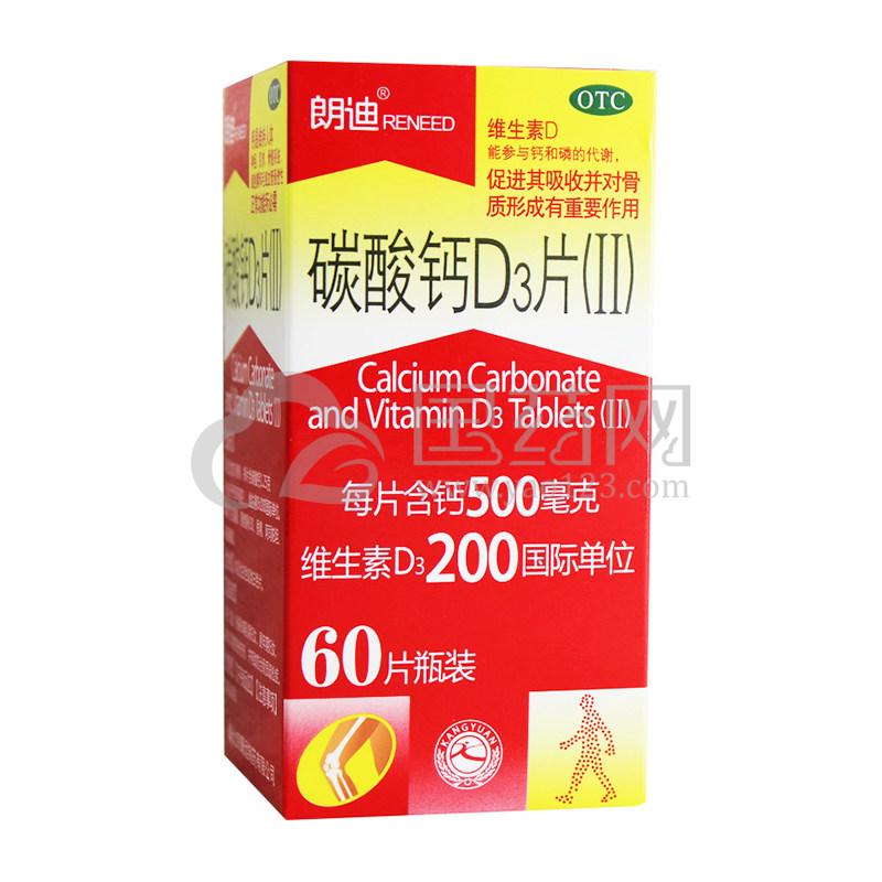 朗迪 碳酸钙D3片 60片