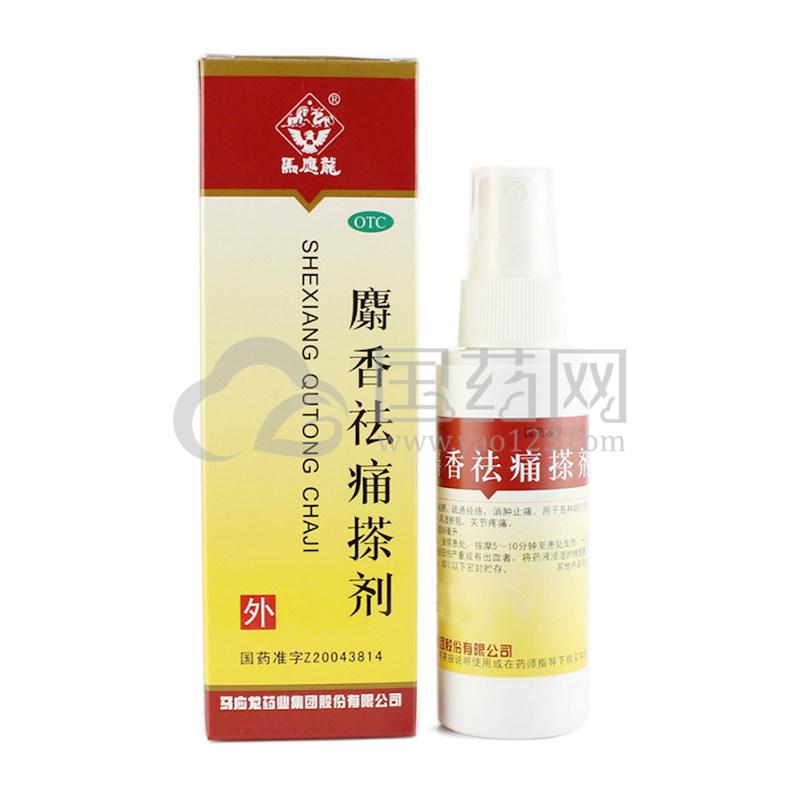 马应龙 麝香祛痛搽剂 56ml/瓶