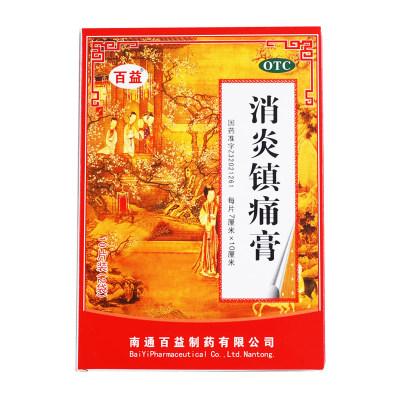 百益消炎镇痛膏10贴/盒