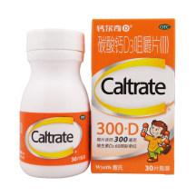 惠氏钙尔奇D 碳酸钙D3咀嚼片(Ⅱ) 30片