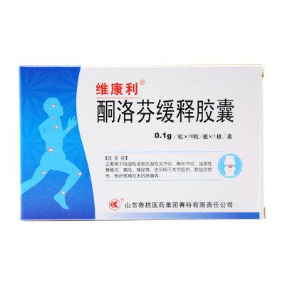 维康利 维康利 酮洛芬缓释胶囊 0.1g*10粒/盒