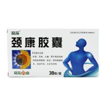 葵花 颈康胶囊 0.4g*30粒/盒