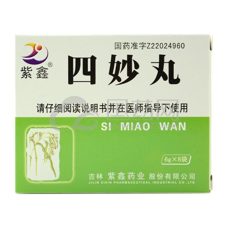 紫鑫 四妙丸 6g*8袋/盒