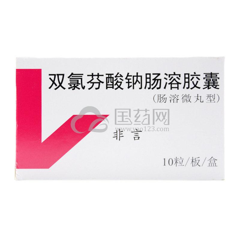永信 非言 双氯芬酸钠肠溶胶囊 50mg*10粒/盒