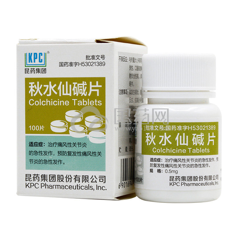 KPC/昆明 秋水仙碱片 0.5mg*100片*1瓶/盒