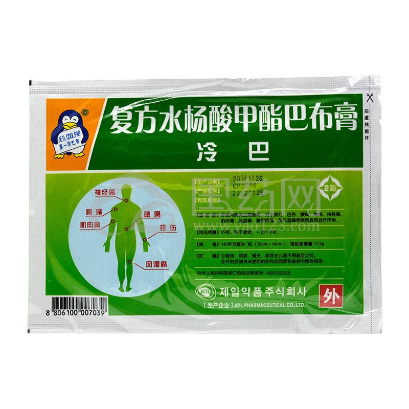 JEILCOOLPAP/第一冷巴布 冷巴 复方水杨酸甲酯巴布膏