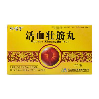 珍医堂 活血壮筋丸 20丸/盒