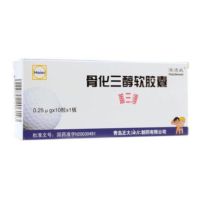 海德威 盖三淳 骨化三醇软胶囊 0.25ug*10粒/盒