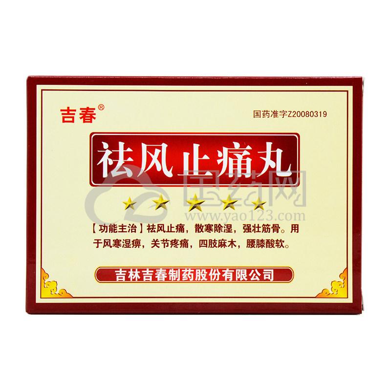 吉春 祛风止痛丸 2.2g*8袋/盒
